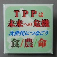TPPバッジ